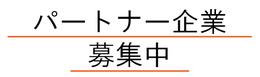 22_パートナー企業募集中.png