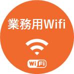 商材_インターネット_002_図2_wifi.png