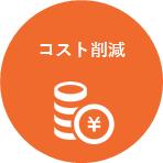 商材_クラウドサイン_005_図2_コスト削減.png