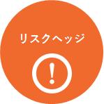 商材_個人情報保護_003_図2_リスクヘッジ.png