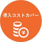 商材_個人情報保護_005_図4_導入コスト.png