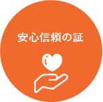 商材_個人情報保護_007_図6_安心.png