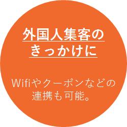 商材_外貨両替機_002_図2_外国人集客.png