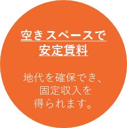 商材_外貨両替機_003_図3_安定賃料.png