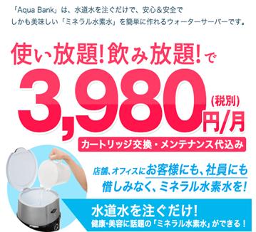 商材_水素水サーバー_001_図1_3,980円.png