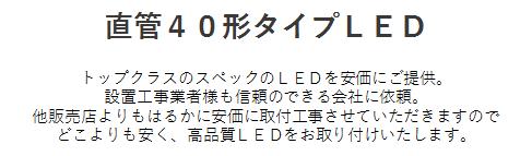 商材_LED_002_図1_40形タイプLED.png