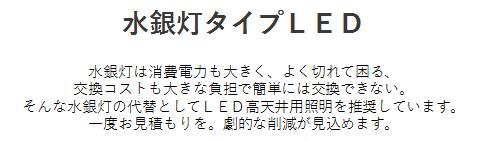 商材_LED_005_図3_水銀灯タイプLED.png