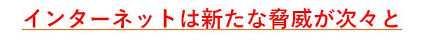 商材_UTM_006_テキスト2_脅威.png