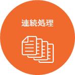 005_図2_連続処理.png